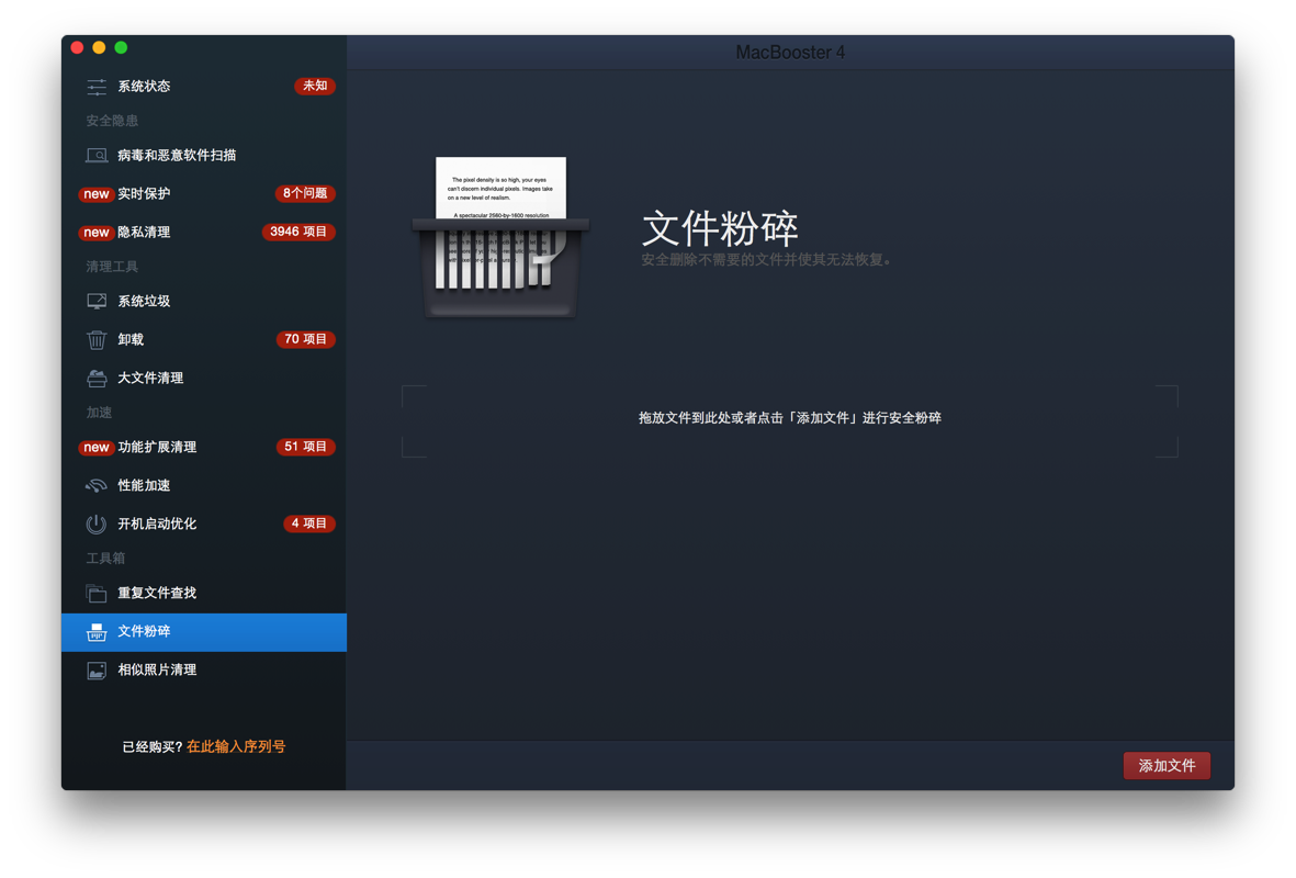 MacBooster 4 注册码