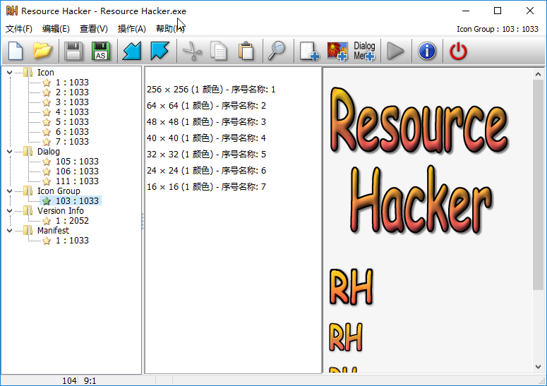 编译东西 Resource Hacker