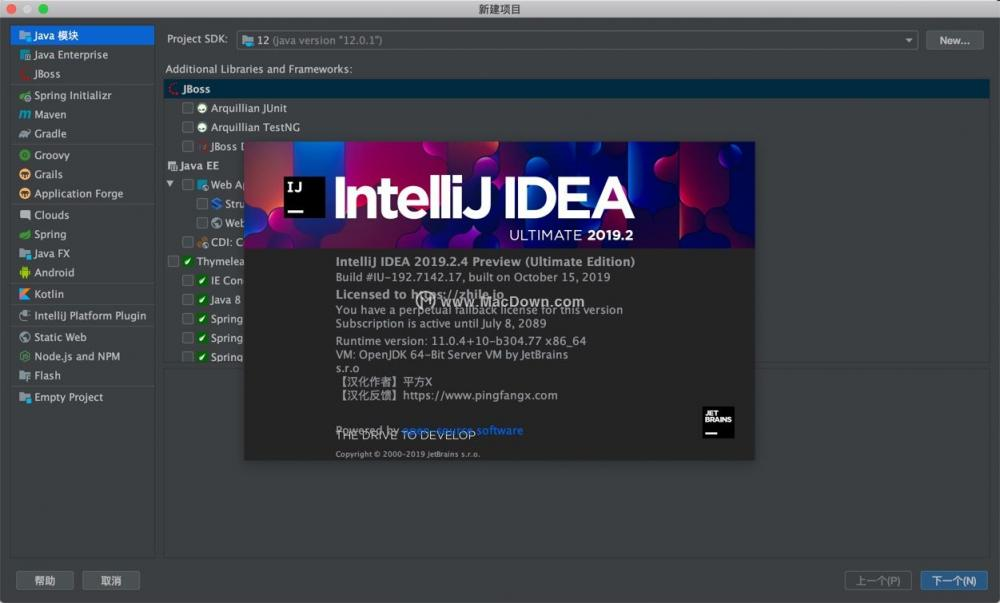java开发工具JetBrains IntelliJ IDEA 2019 for Mac 2019.2.4汉化激活版
